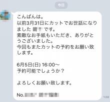"""""""浦安,美容室,XELVe,XELVe"""