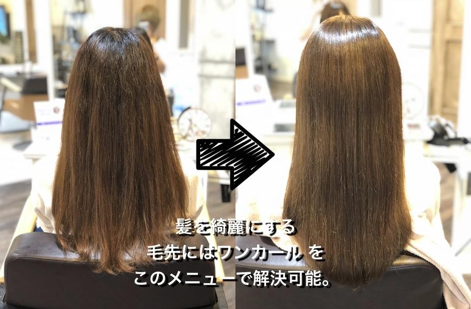 【 髪質改善 Before After ①】毛先のチリつきにも ワンカール を加えられる
