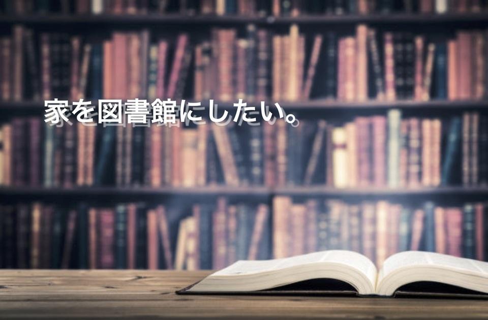 【 本 】暇あればよく 読む 〇〇する 《〇〇分かる人には分かります》